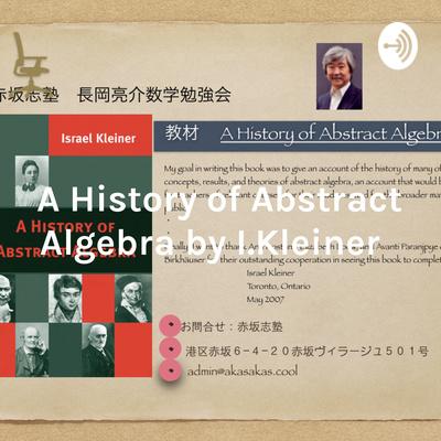 ー A History of Abstract Algebra by I.Kleiner ー 長岡亮介数学勉強会