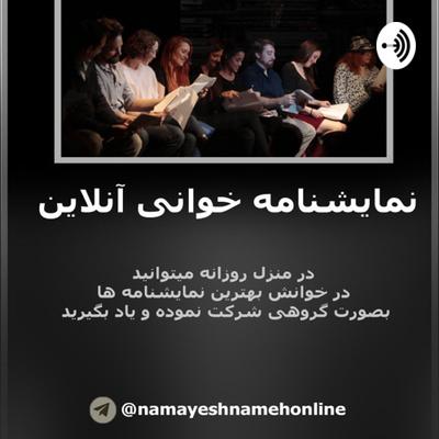 کتاب صوتی نمایشنامه آنلاین