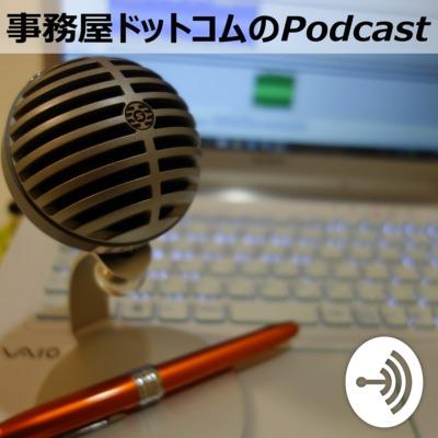 事務屋ドットコムのPodcast