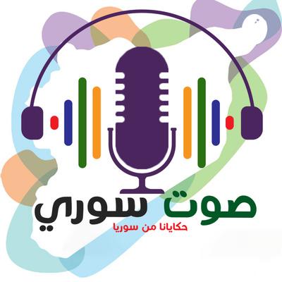 صوت سوري