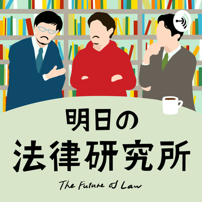 明日の法律研究所