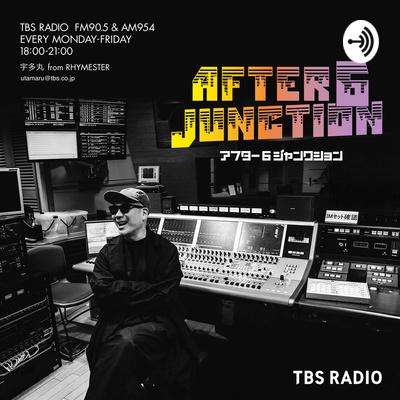 TBSラジオ「アフター6ジャンクション」