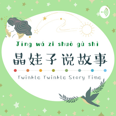 晶娃子說故事 Twinkle Twinkle Story Time