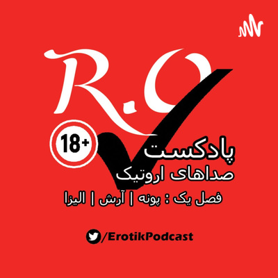 R.O.Tik | پادکست اروتیک