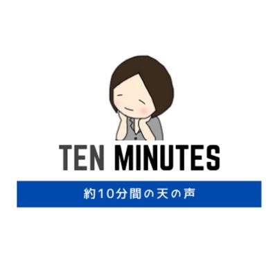 蛯原天のTEN MINUTES