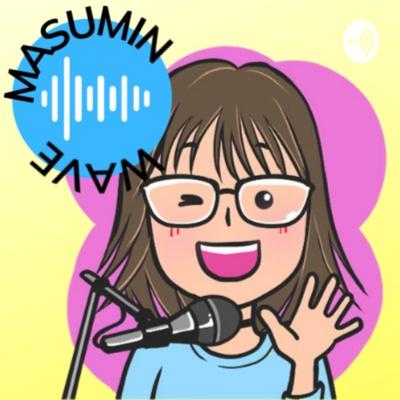 Masumin Wave アラフォー熟成女子のトークポッドキャスト