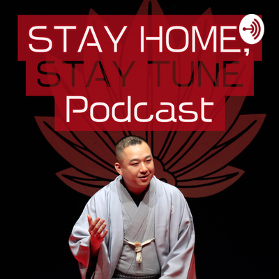 柳家三之助の「STAY HOME and TUNE」 Podcast