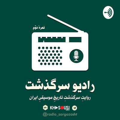 رادیو سرگذشت/RadioSargozasht