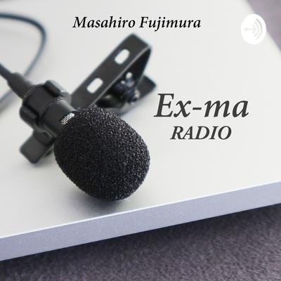藤村正宏のエクスマラジオ