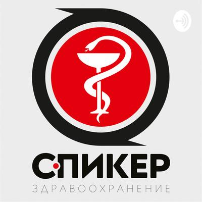 Спикер. Здравоохранение