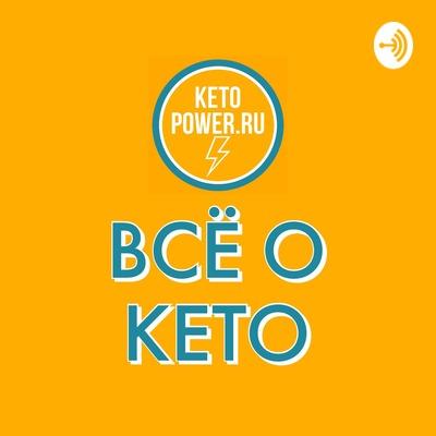 KETOPOWER.RU