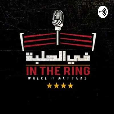 The In The Ring Podcast