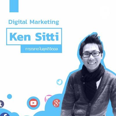 Ken Sitti การตลาดในยุคดิจิตอล