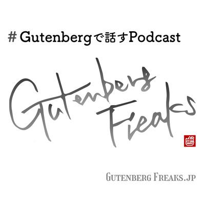 Gutenberg で話すポッドキャスト