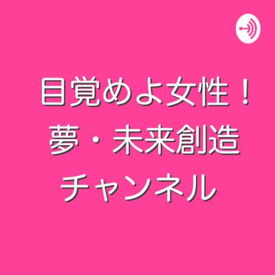 夢・未来創造チャンネル