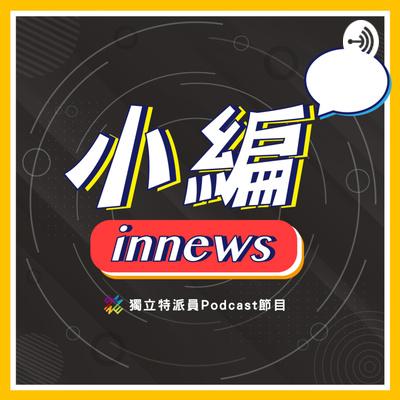 獨立特派員 - 小編innews