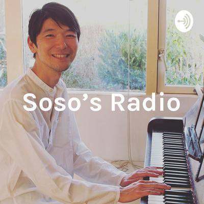 Soso's Radio - 重松壮一郎の「今日も即興」