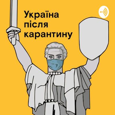 Україна після карантину