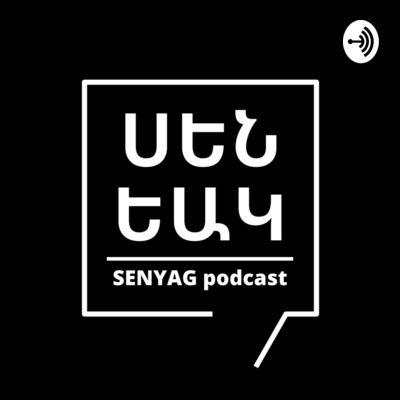 Սենեակ փոտքասթ / Senyag podcast