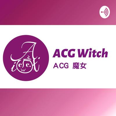 ACG魔女