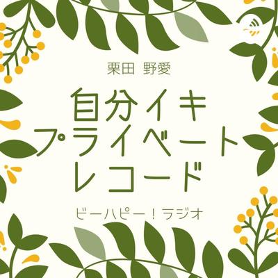 ビーハピー!(Be happy!)