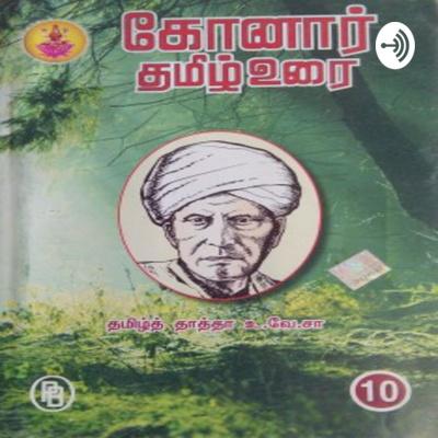 Konar Tamil Guide 9th 2019 Pdf Download