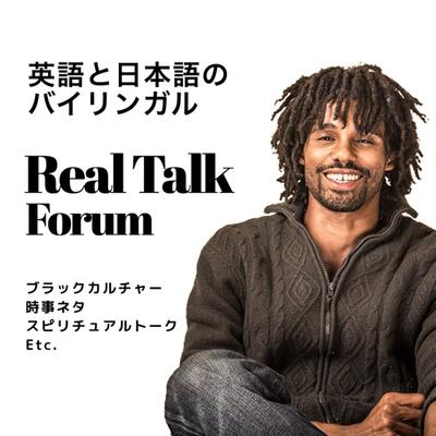 日英 バイリンガル/リアルトーク・フォーラム