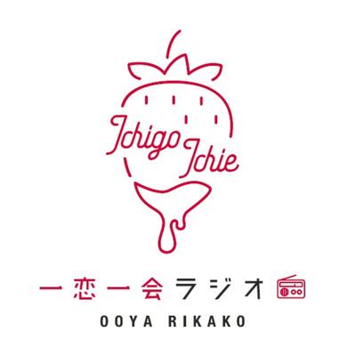 大矢梨華子ミュージックショー『一恋一会ラジオ』