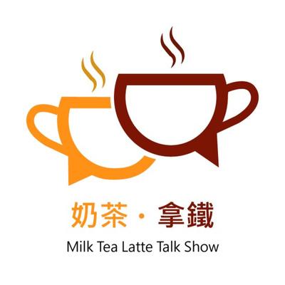 奶茶。拿鐵 Milk Tea Latte Talk Show