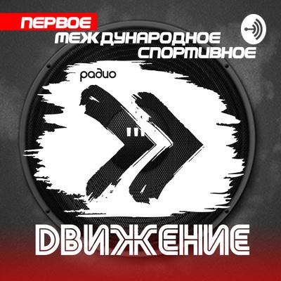 """Спортивное радио """"Движение"""""""