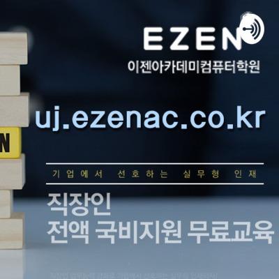 이젠아카데미{^aY.eZeNaC.co.Kr^{안양세무학원6️⃣안양웹디자인학원《안양국비지원무료교육