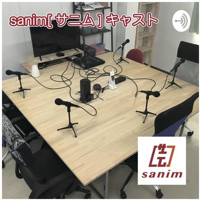 sanim[サニム]キャスト