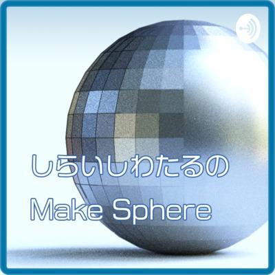 しらいしわたるのMake Sphere