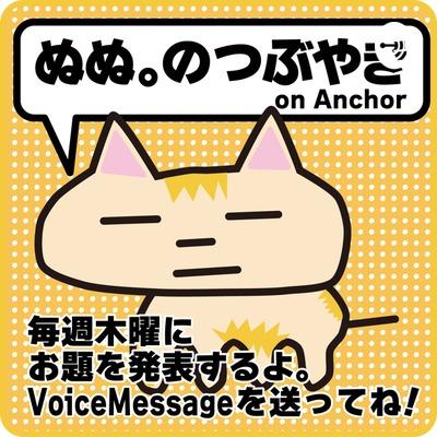 ぬぬ。のつぶやき on Anchor