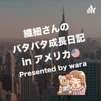繊細さんのアメリカ成長日記 (旧:ワラカミトーク)