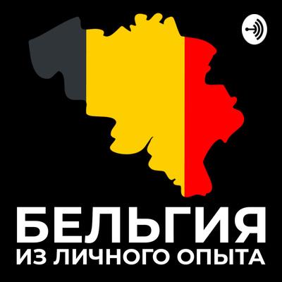 Бельгия. Из личного опыта.