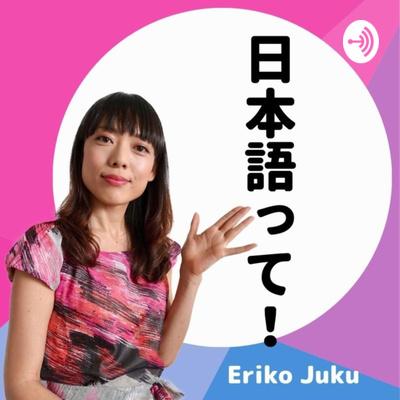 日本語って!