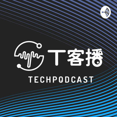 T客播 TechPodcast