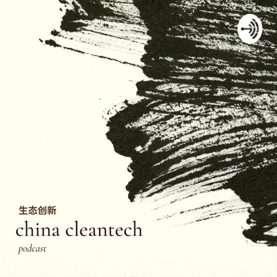 China Cleantech 生态创新