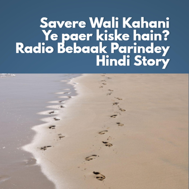 Savere Wali Kahani सवेरे वाली कहानी आखिर वो पैर किसके थे ? रेडियो बेबाक परिंदे