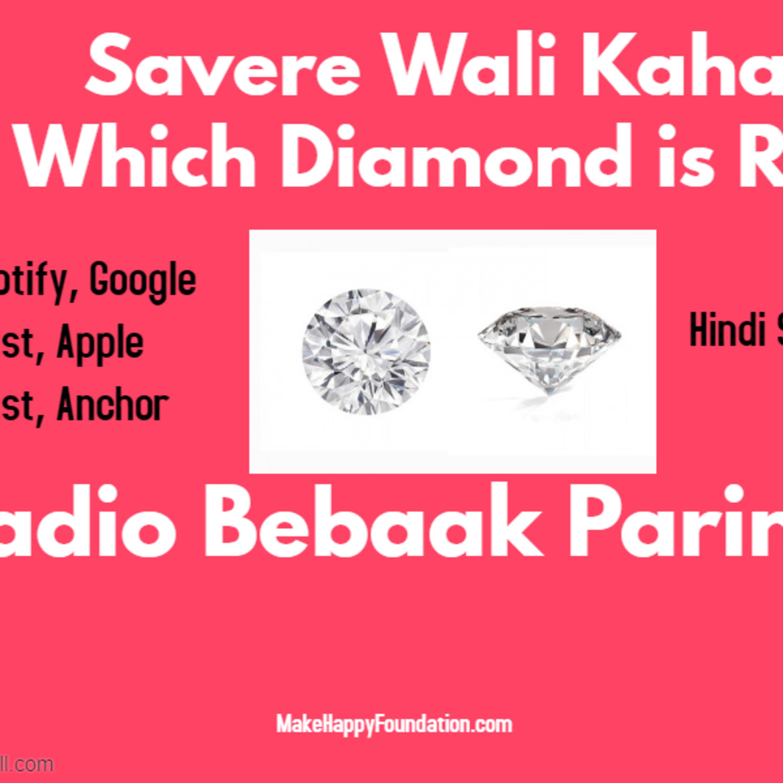 सवेरे वाली कहानी असली हीरा कौन सा है रेडियो बेबाक परिंदे Which one is the real Diamond Hindi Story