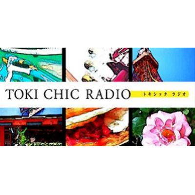 2018年10月21日TOKI CHIC RADIO ...