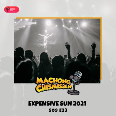 Machong Chismisan - S09E23 - Expensive Sun 2021