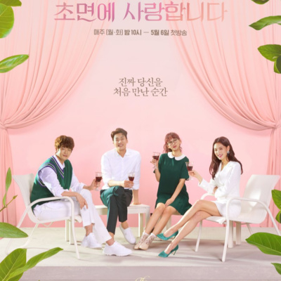Ep105 KDrama Review: The Secret Life of My Secretary