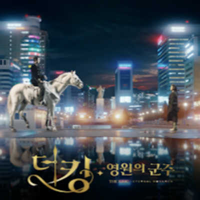 Ep81 KDrama Review: The King: Eternal Monarch