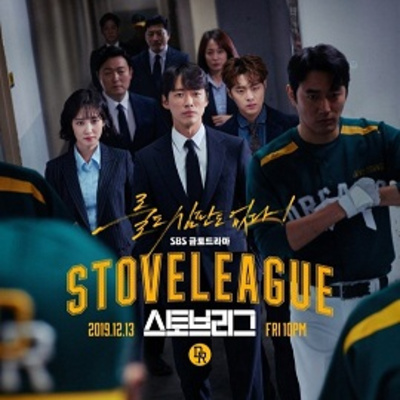 Ep79 KDrama Review: Hot Stove League