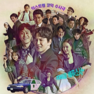 Ep58 KDrama Review: The Fiery Priest