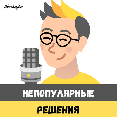 Подкаст Ольги Скребейко
