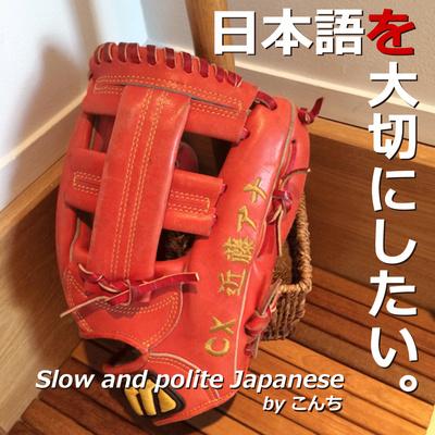 日本語を大切にしたい。Slow and Polite Japanese.