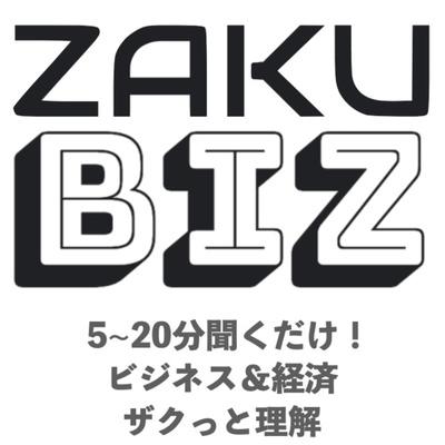 ZAKU Biz ビジネス&経済をザクっと深く!